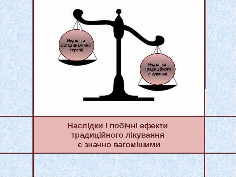Недоліки фотодинамічної терапії Недоліки Традиційного лікування Наслідки і по...