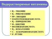 Водорастворимые витамины В1 – ТИАМИН В2 – РИБОФЛАВИН РР – НИАЦИН ПАНТОТЕНОВАЯ...