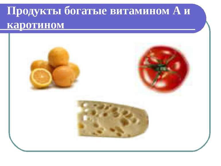 Продукты богатые витамином А и каротином