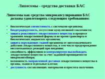 Липосомы - средства доставки БАС Липосомы как средства микрокапсулирования БА...