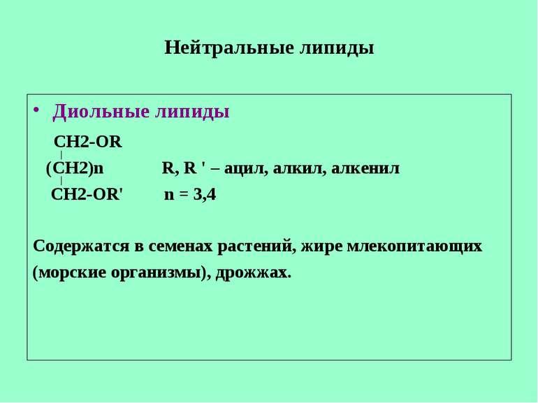 Нейтральные липиды Диольные липиды CН2-OR (CH2)n R, R ' – ацил, алкил, алкени...