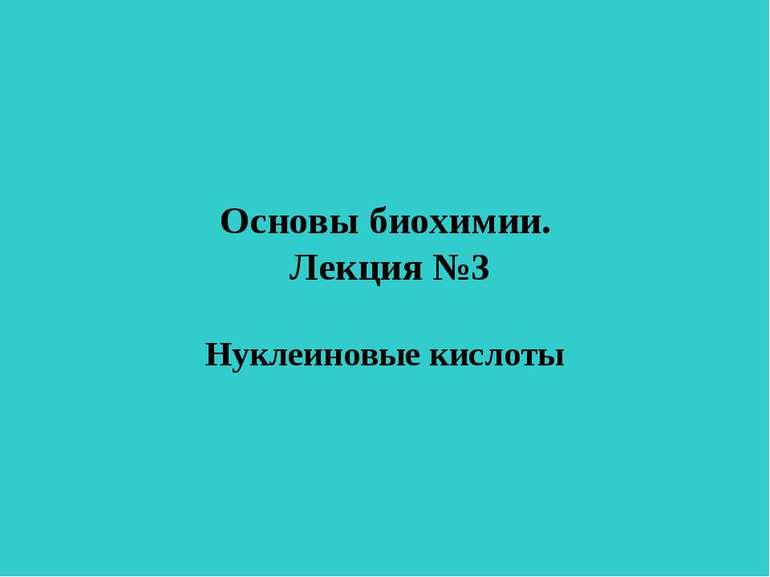 Основы биохимии. Лекция №3 Нуклеиновые кислоты