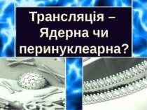 Трансляція – Ядерна чи перинуклеарна?