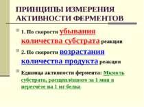 ПРИНЦИПЫ ИЗМЕРЕНИЯ АКТИВНОСТИ ФЕРМЕНТОВ 1. По скорости убывания количества су...