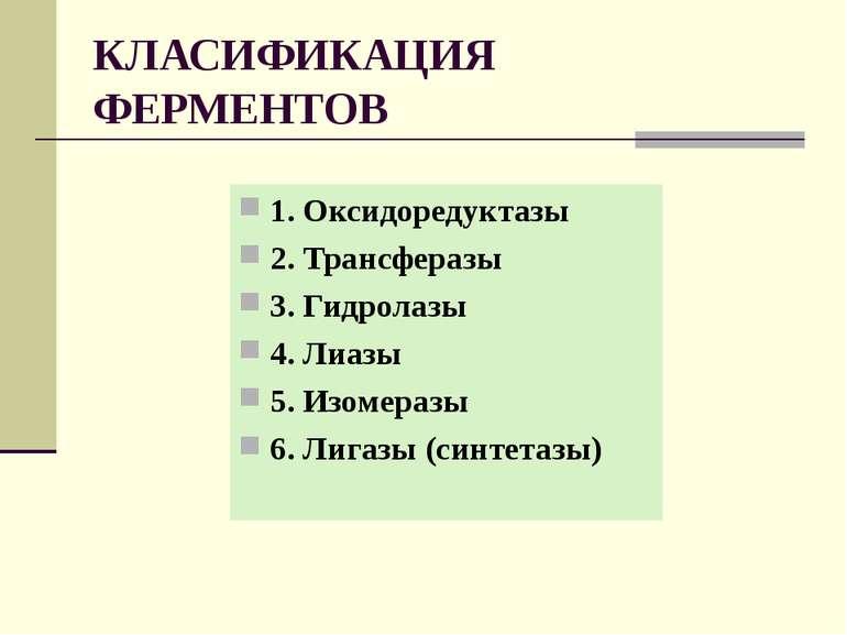КЛАСИФИКАЦИЯ ФЕРМЕНТОВ 1. Оксидоредуктазы 2. Трансферазы 3. Гидролазы 4. Лиаз...