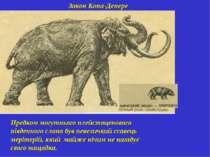Закон Копа-Депере Предком могутнього плейстоценового південного слона був нев...