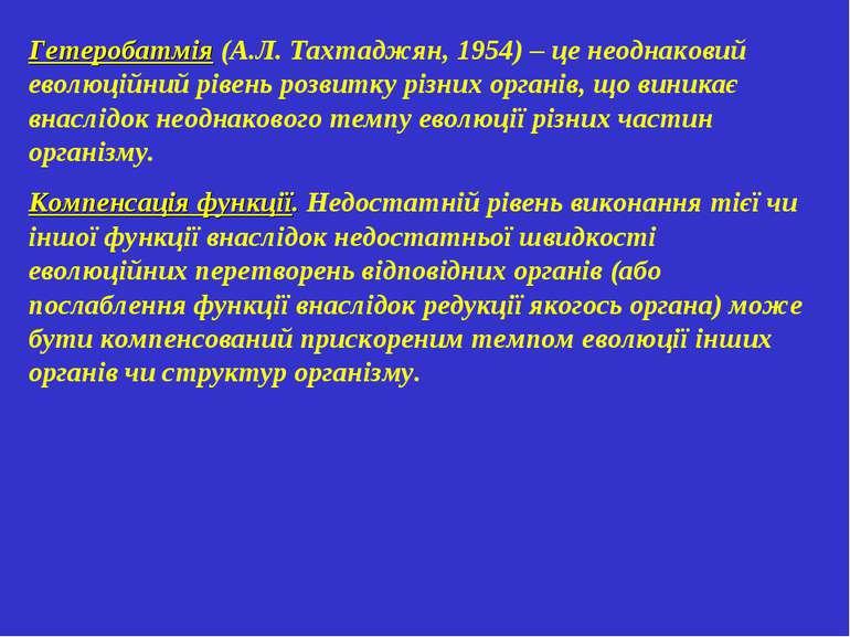 Гетеробатмія (А.Л.Тахтаджян, 1954) – це неоднаковий еволюційний рівень розви...