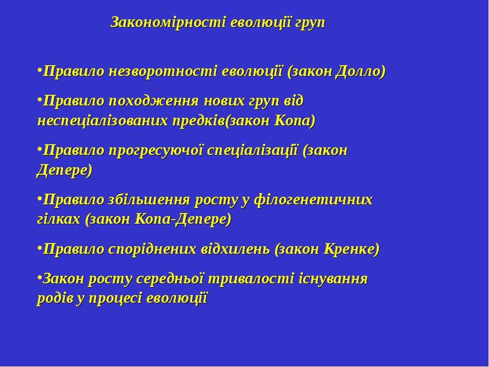 Закономірності еволюції груп Правило незворотності еволюції (закон Долло) Пра...