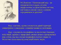 """М.І.Вавілов: """"Ліннеєвський вид – це відокремлена складна, рухома морфологічна..."""