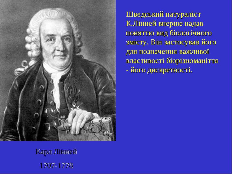 Карл Лінней 1707-1778 Шведський натураліст К.Лінней вперше надав поняттю вид ...