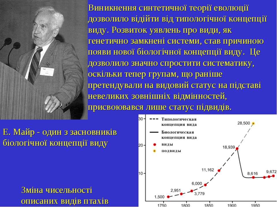 Е. Майр - один з засновників біологічної концепції виду Виникнення синтетично...