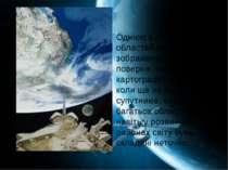 Величезне значення для людства в цілому має можливість практично безперервног...
