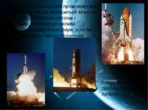 Технічний геній людства щораз вдосконалює засоби досягнення космічних просторів