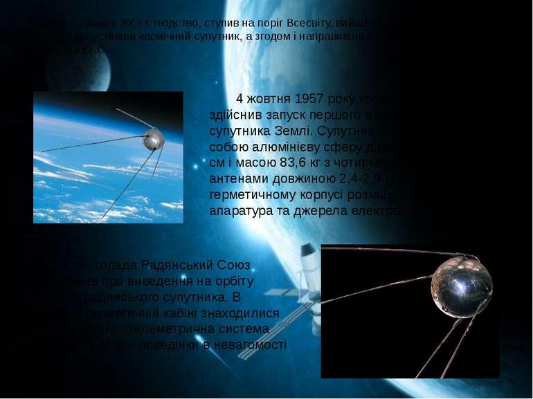 У другій половині XX ст. людство, ступив на поріг Всесвіту, вийшло в космічни...