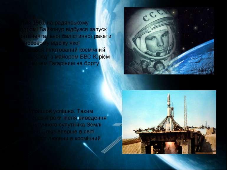 Через чотири тижні після польоту Гагаріна - 5 травня 1961 року капітан 3-го р...