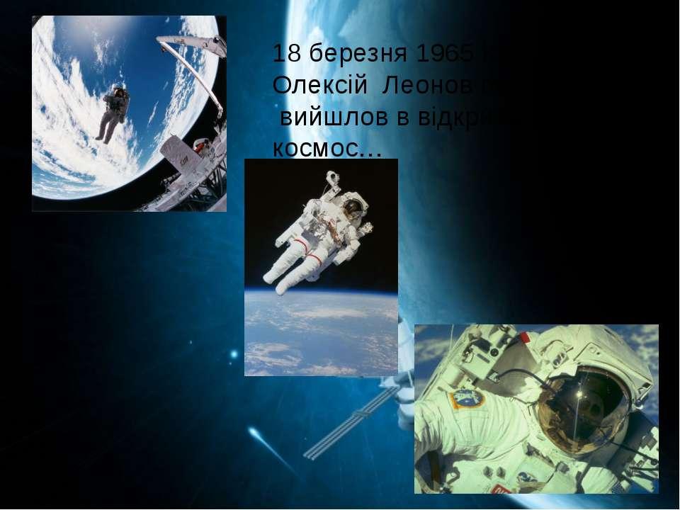 20 липня 1969 року. Корабель NASA Apollo-11 з екіпажем у складі трьох астрона...