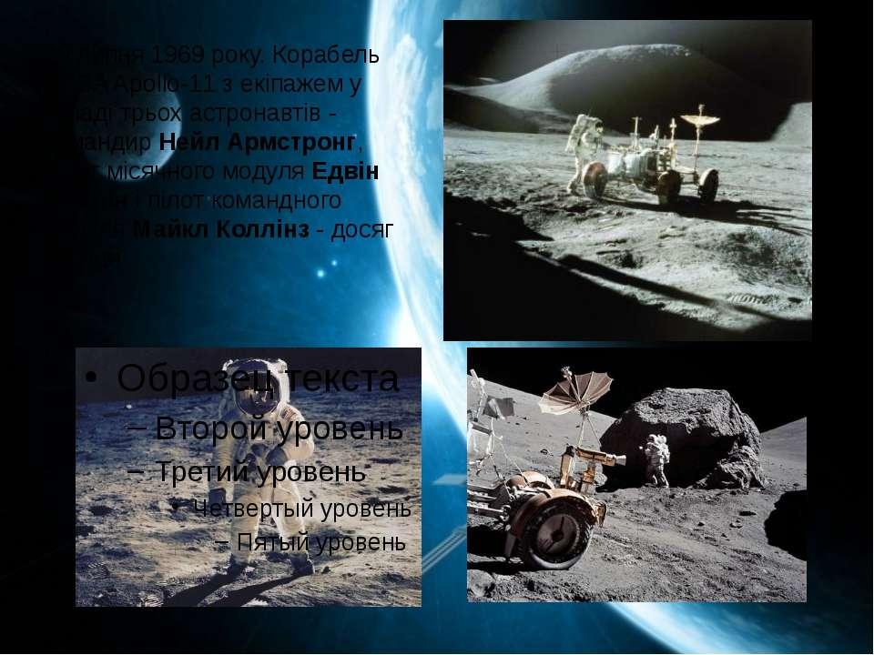 Космонавтика яскраво демонструє всьому світу плідність мирної творчої праці, ...