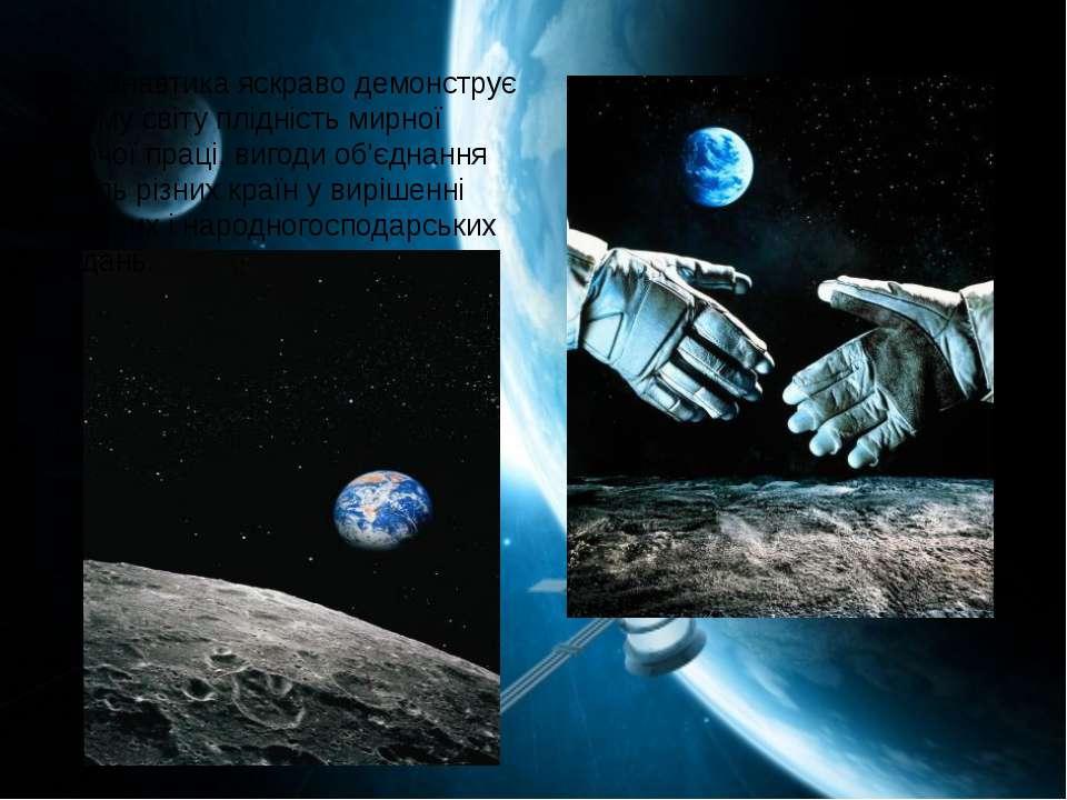"""В 1911 році Ціолковський промовив свої слова:"""" Людство не залишиться вічно на..."""
