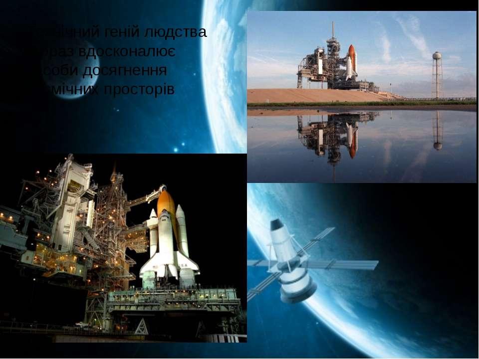Освоєння космосу багато в чому допомагає в розвитку наук