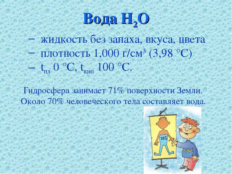 Вода Н2О жидкость без запаха, вкуса, цвета плотность 1,000 г/см3 (3,98 °С) tп...