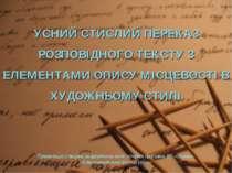 УСНИЙ СТИСЛИЙ ПЕРЕКАЗ РОЗПОВІДНОГО ТЕКСТУ З ЕЛЕМЕНТАМИ ОПИСУ МІСЦЕВОСТІ В ХУД...