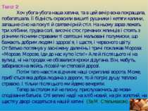 Текст 2 Хоч убога убога наша хатина, та в цей вечір вона покращала, побагатша...