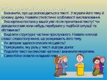 Робота над змістом і структурою тексту 1.Визначити, про що розповідається в т...