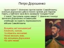 Цього героя Т. Шевченко протиставляє Самойловичу, оскільки Дорошенко дійсно б...