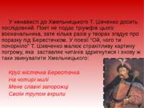 У ненависті до Хмельницького Т. Шеченко досить послідовний. Поет не подає трі...
