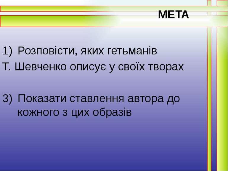 МЕТА Розповісти, яких гетьманів Т. Шевченко описує у своїх творах Показати ст...