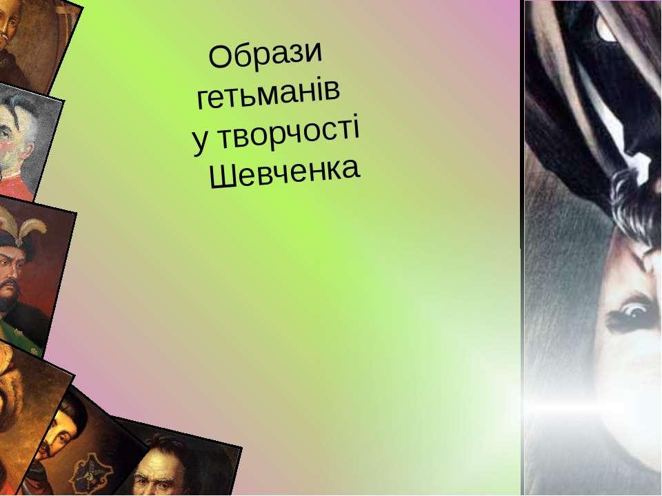 Образи гетьманів у творчості Шевченка