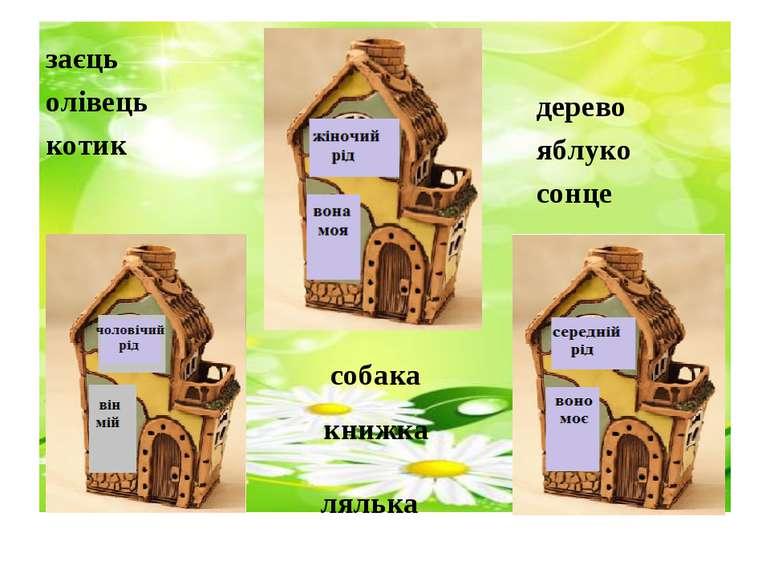 собака книжка лялька заєць олівець котик дерево яблуко сонце