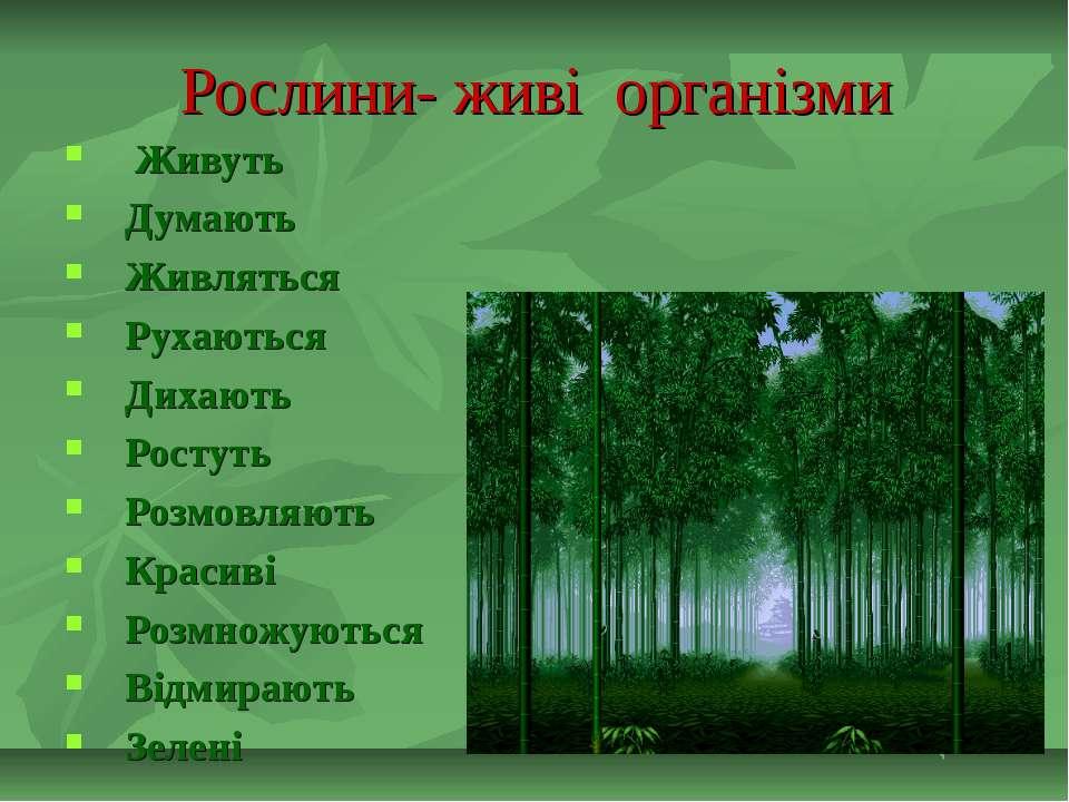 Рослини- живі організми Живуть Думають Живляться Рухаються Дихають Ростуть Ро...