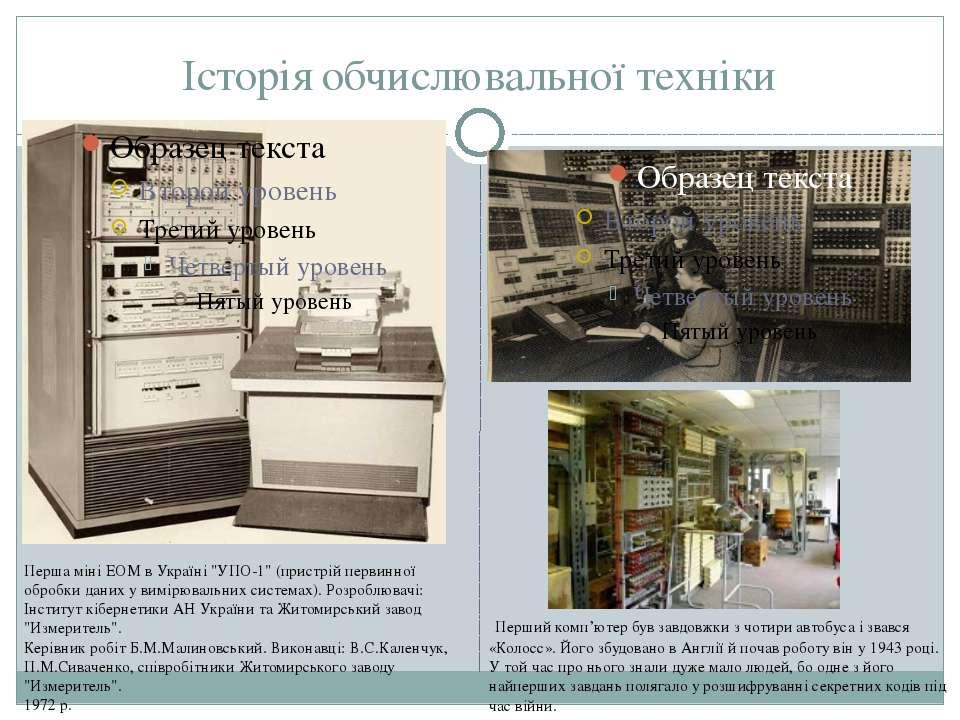 """Історія обчислювальної техніки Перша мiнi ЕОМ в Українi """"УПО-1"""" (пристрiй пер..."""