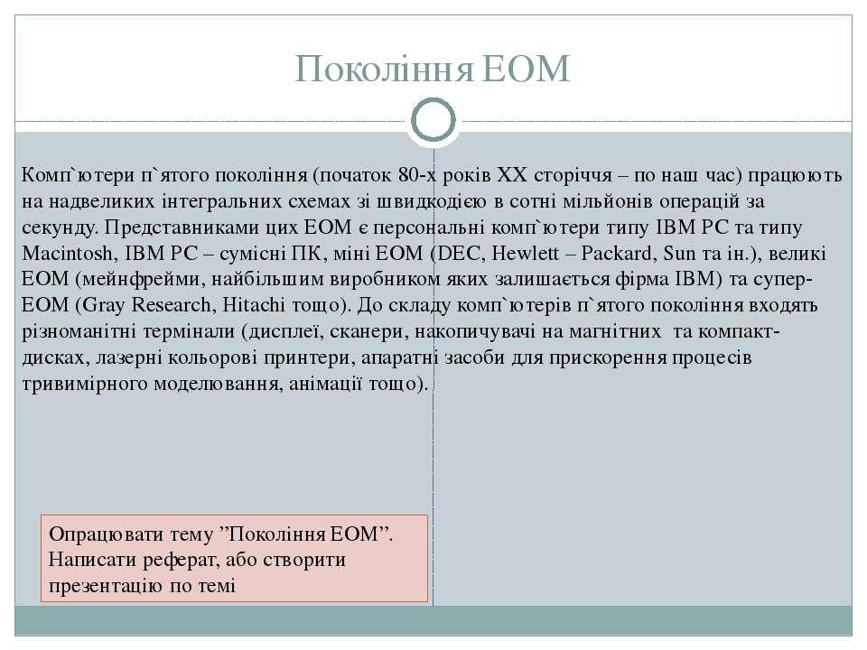 Покоління ЕОМ Комп`ютери п`ятого покоління (початок 80-х років ХХ сторіччя – ...