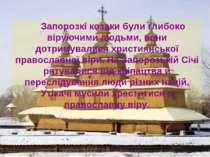 Запорозкі козаки були глибоко віруючими людьми, вони дотримувалися християнсь...