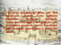 В добу феодалізму весь світ був віруючим, релігія була єдиною панівною формою...