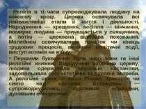 Релігія в ті часи супроводжувала людину на кожному кроці. Церква освячувала в...