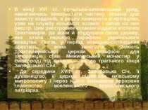 В кінці XVI ст. польсько-шляхетський уряд, намагаючись використати частину ко...