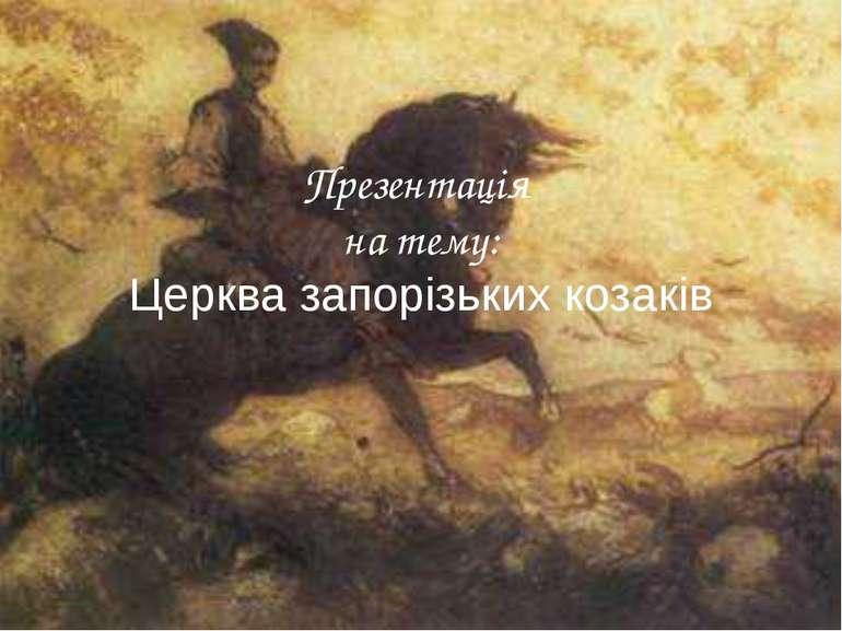 Презентація на тему: Церква запорізьких козаків
