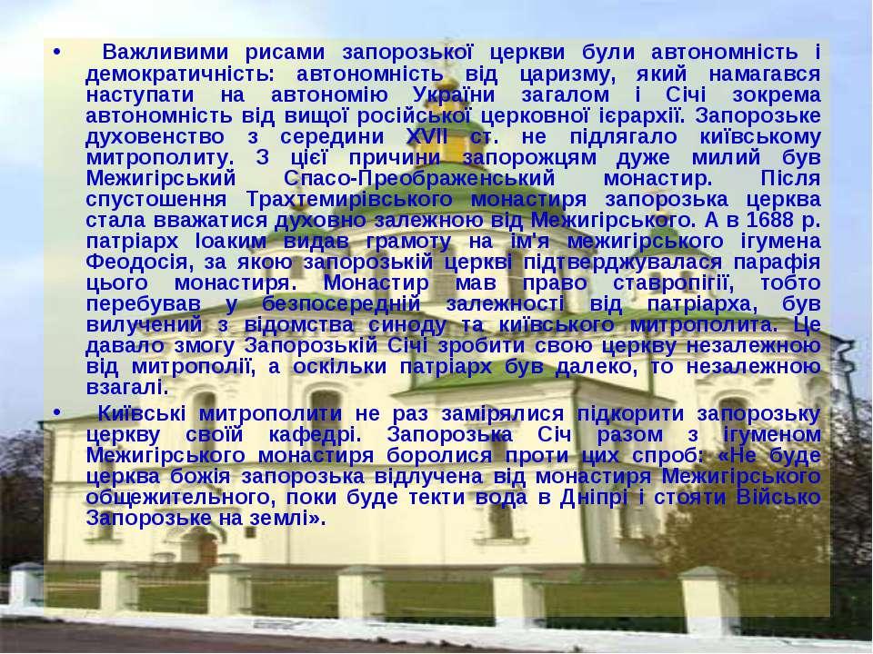Важливими рисами запорозької церкви були автономність і демократичність: авто...