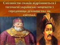 Сміливістю смаків відрізняються і тогочасні українські меценати з середовища ...