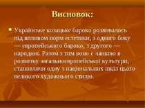 Висновок: Українське козацьке бароко розвивалось під впливом норм естетики, з...