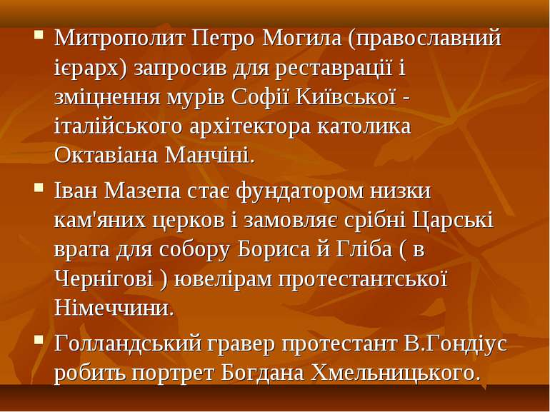 Митрополит Петро Могила (православний ієрарх) запросив для реставрації і зміц...