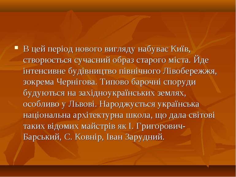 В цей період нового вигляду набуває Київ, створюється сучасний образ старого ...