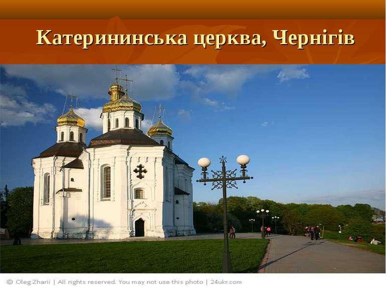 Катерининська церква, Чернігів