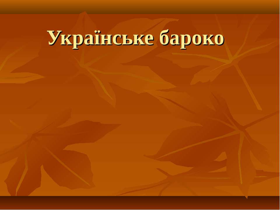 Українське бароко