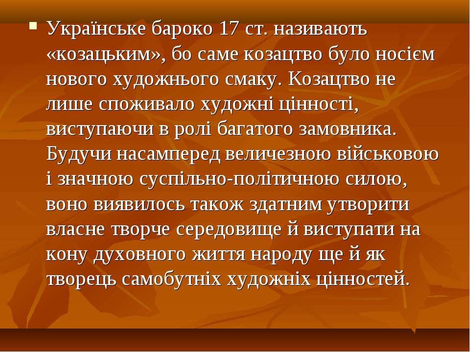 Українське бароко 17 ст. називають «козацьким», бо саме козацтво було носієм ...
