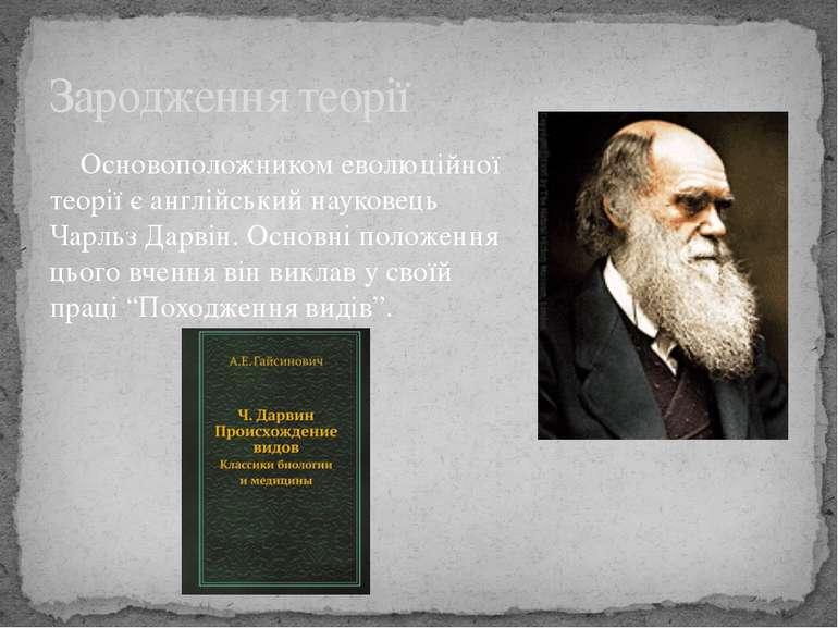 Основоположником еволюційної теорії є англійський науковець Чарльз Дарвін. Ос...