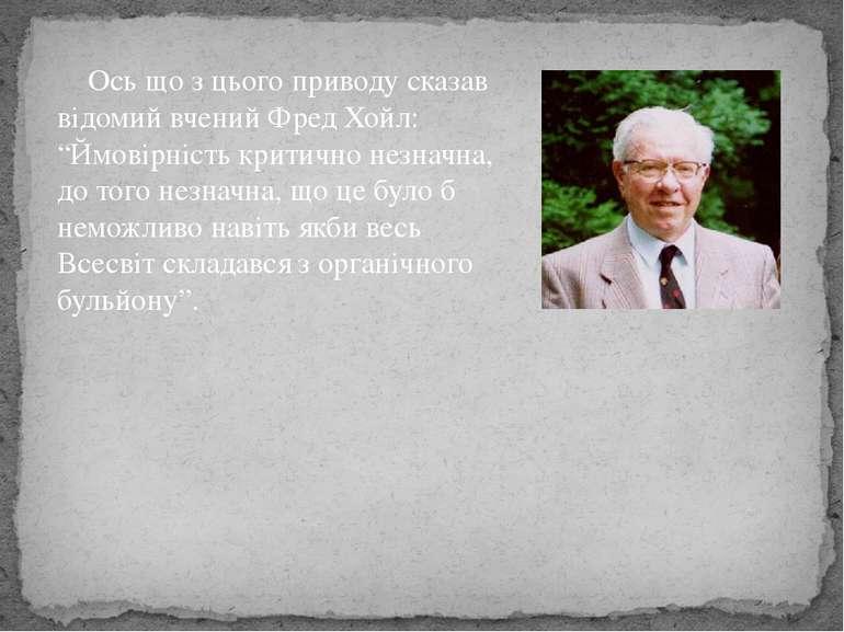 """Ось що з цього приводу сказав відомий вчений Фред Хойл: """"Ймовірність критично..."""